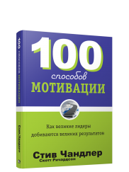 100 способов мотивации. Стив Чандлер, Скотт Ричардсон