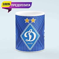 Чашка Динамо Київ
