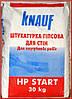 Шпаклёвка стартовая гипсовая Кнауф НР Старт (KNAUF HP START) 30 кг.
