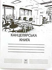 Книга канцелярская 48л КН4548К (офсетная)