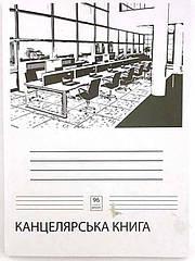 Книга канцелярская 96л КН4496К (офсетная)
