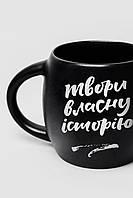 Чашка «Твори власну історію»