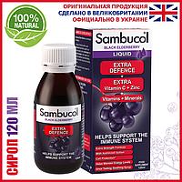 Sambucol Extra Defence 120 мл. (Самбукол сироп для иммунитета Черная бузина + Витамины + Минералы от 12 лет)