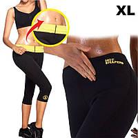 Бриджи для похудения Hot Shapers Размер XL