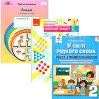 Українська мова та Читання 2 клас НУШ