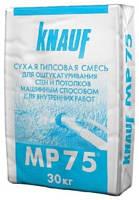 МР-75 Кнауф (Knauf MP 75) 30 кг. штукатурка гипсовая для машинного нанесения.