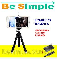 Штатив тринога для телефону Tripod selfie 390