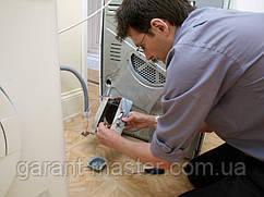Установка стиральных машин в Хмельницком