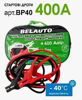Провода для прикуривания автомобиля БЕЛАВТО BP40 400А 3м, фото 1