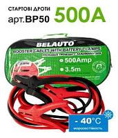 Провода для прикуривания автомобиля БЕЛАВТО BP50 500А 3,5м