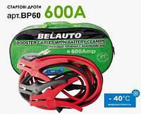 Провода для прикуривания автомобиля БЕЛАВТО BP60 600А 5м