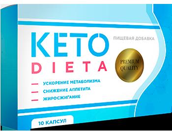 KetoDieta (КетоДиета) – мощный комплекс для похудения