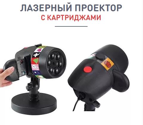 Лазерный проектор с картриджами