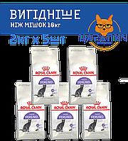 Сухой корм Royal Canin STERILISED для стерилизованных кошек и кастрированных котов, 10 кг (2кг х 5шт)