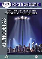 Высокомачтовая осветительная установка (ВОУ)
