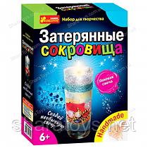 """Набор для творчества гелевая свеча """"Затерянные сокровища"""""""