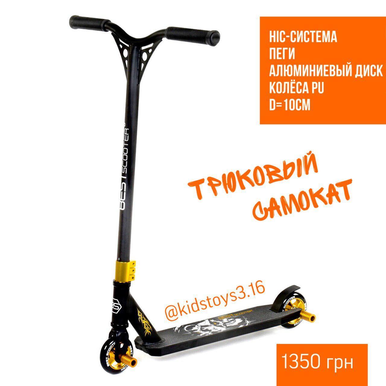 Самокат трюковый 85528 Best Scooter (4) HIC-система, ПЕГИ, алюминиевый диск и дека, колёса PU, d=10см