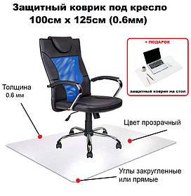 Защитный коврик под кресло 100см х 125см (0.6мм), коврик напольный прозрачный из поликарбоната