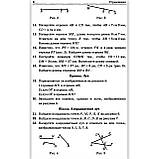 Математика 5 класс Сборник задач и контрольных работ Авт: Мерзляк А. Изд: Гімназія, фото 7