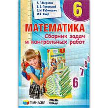 Математика 6 класс Сборник задач и контрольных работ Авт: Мерзляк А. Изд: Гімназія
