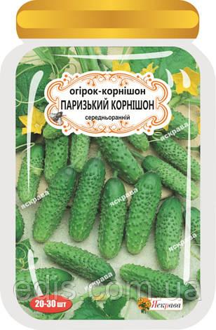 Огурец-корнишон Парижский корнишон (20-30 шт.) дражированные семена, фото 2