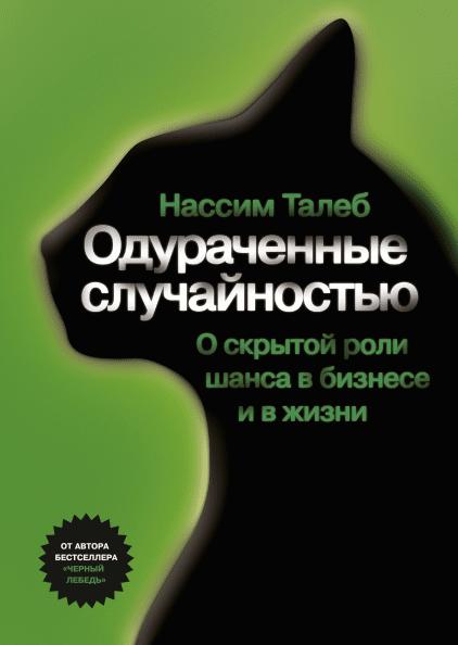 Книга Одураченные случайностью. Автор - Нассим Николас Талеб (МИФ 2019)