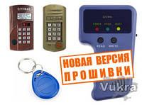 Программатор дубликатор домофонных ключей RFID 125KHz. Для домофонов Киев