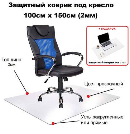Защитный коврик под кресло 100см х 150см (2мм), коврик напольный прозрачный из поликарбоната, фото 2