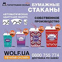 Бумажные стаканы с лого, изготовление, тираж от 500 шт
