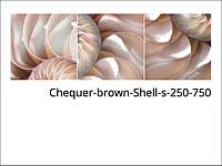 Стеклянные декоры для кухни, ванной, бассейна, салона Chequer-brown-Shell