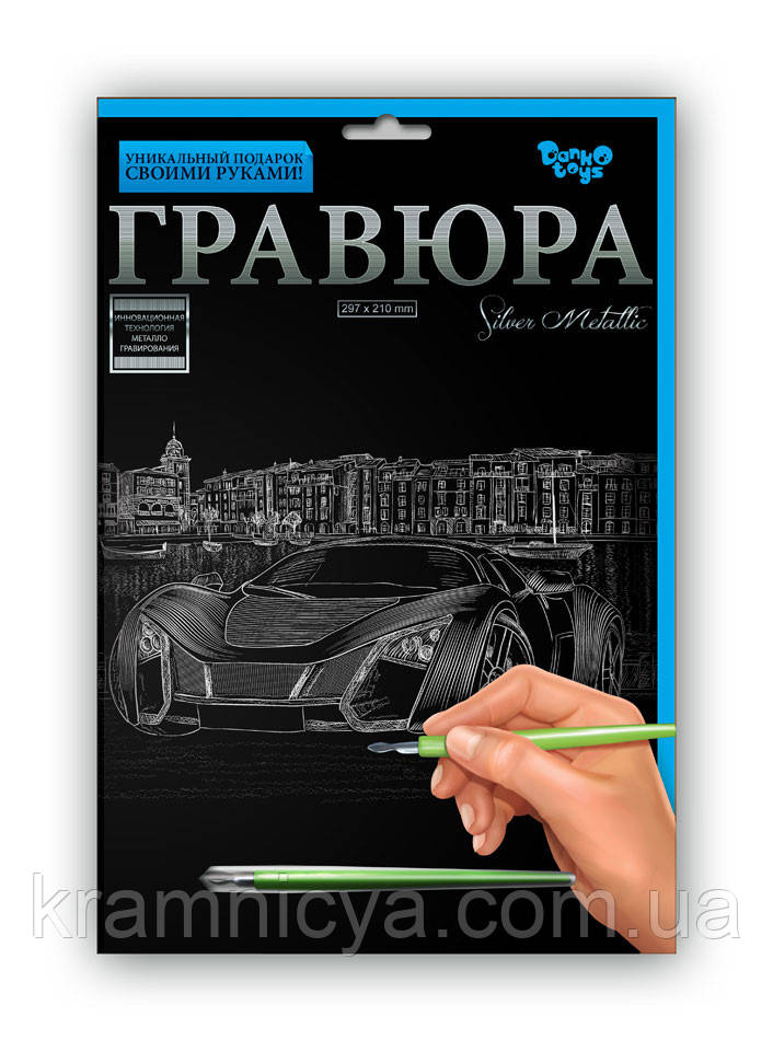 Гравюра А4 Машина Серебро