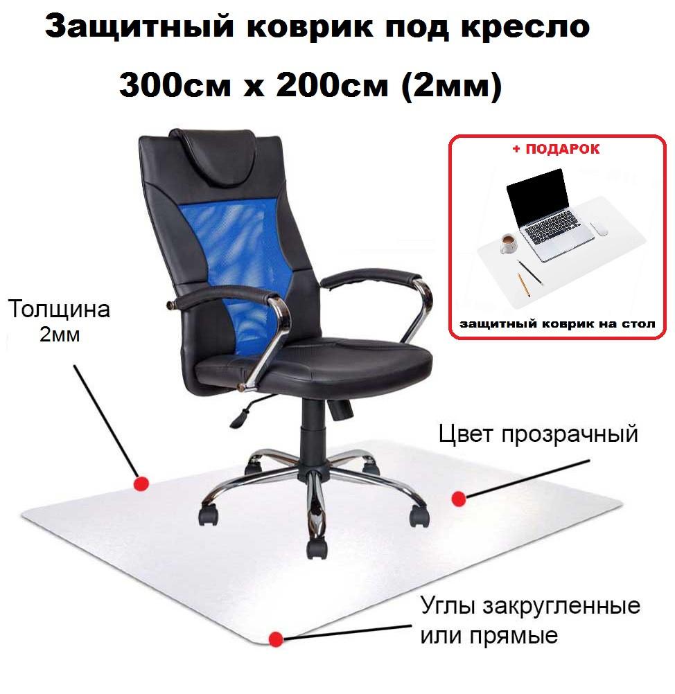 Защитный коврик под кресло 300см х 200см (2мм), коврик напольный прозрачный из поликарбоната