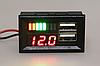 Вольтметр/тестер автомобильного аккумулятора с двумя USB портами/зарядками