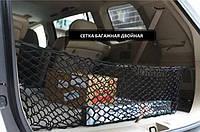 Сетка багажная для автомобиля - карман для груза в багажник
