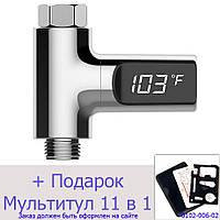 Цифровой термометр для душа Loskii LW-101
