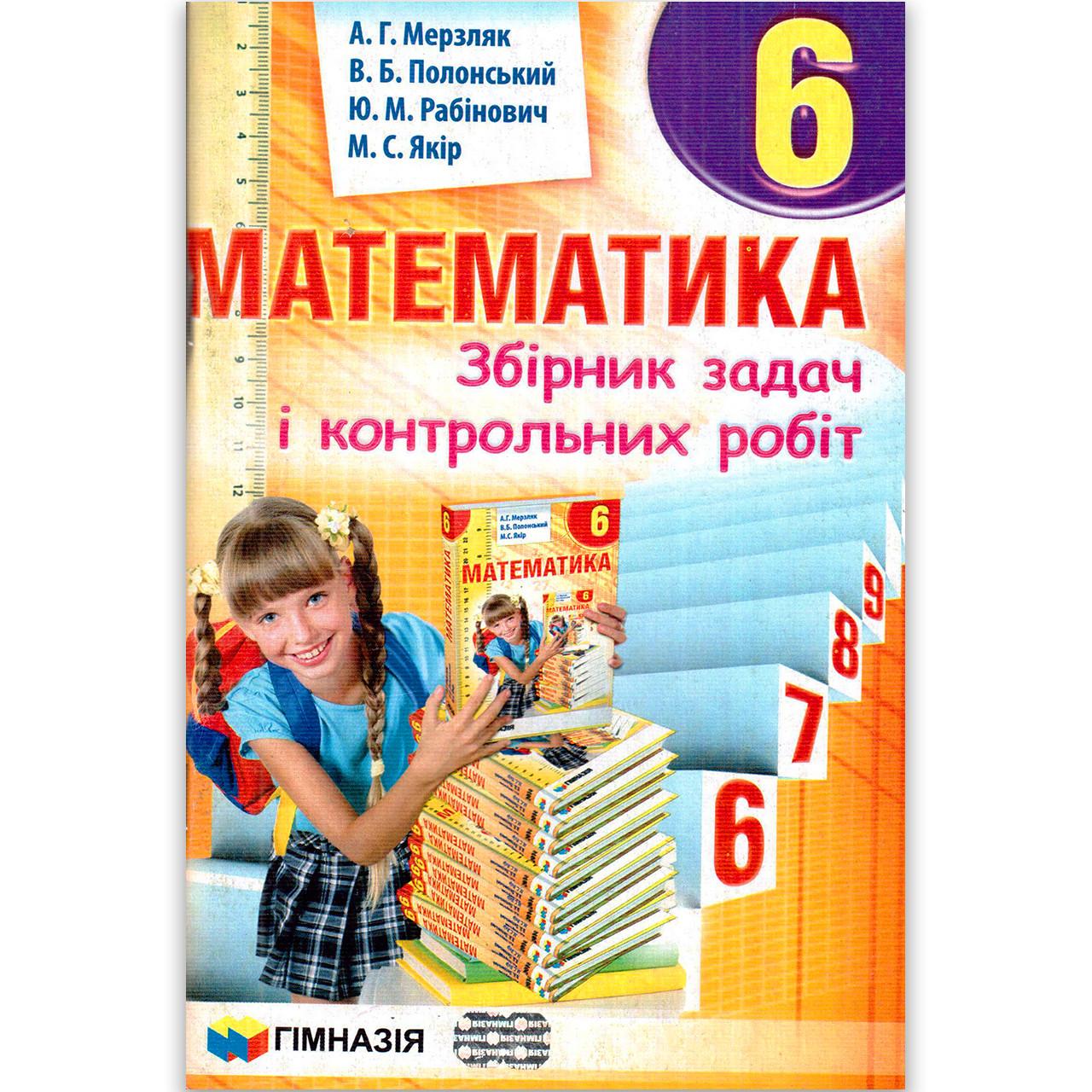Математика 6 клас Збірник задач і контрольних робіт Авт: Мерзляк А. Вид: Гімназія