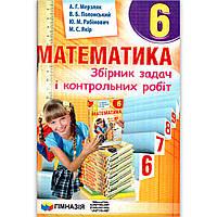 Математика 6 клас Збірник задач і контрольних робіт Авт: Мерзляк А. Вид: Гімназія, фото 1
