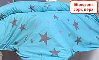 Полуторний підодіяльник з бязі - Бірюзові зорі, верх