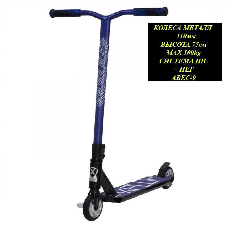 EXPLORE CROSS самокат трюковий колеса метал 110мм HIC 2 кольори трюкової