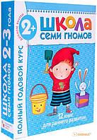 Владимир Маяковский Школа Семи Гномов. Полный годовой курс для занятий с детьми от 2 до 3 лет (комплект из 12 книг)