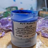 Универсальная художественная акриловая краска. Синий глянец 20 мл