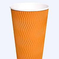 """Стакан ГОФРА 175мл """"Оранжевый"""" (бумажный, картонный, одноразовый, гофрированный), гарантия качества, не текут"""