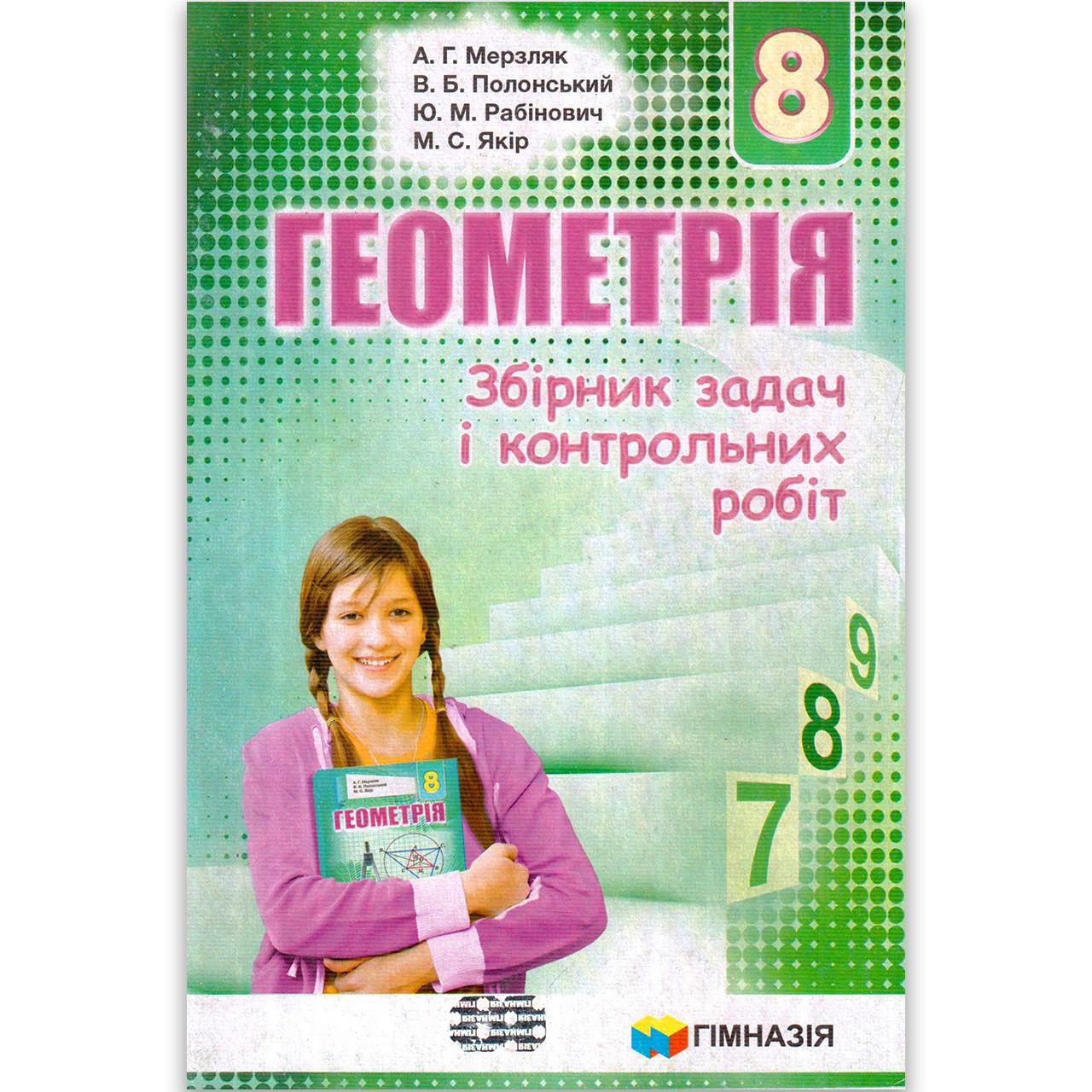 Геометрія 8 клас Збірник задач і контрольних робіт Автор: Мерзляк А. Вид: Гімназія