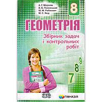 Геометрія 8 клас Збірник задач і контрольних робіт Авт: Мерзляк А. Вид: Гімназія, фото 1