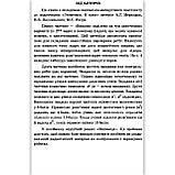 Геометрія 8 клас Збірник задач і контрольних робіт Автор: Мерзляк А. Вид: Гімназія, фото 2