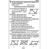 Геометрія 8 клас Збірник задач і контрольних робіт Автор: Мерзляк А. Вид: Гімназія, фото 5