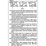 Геометрія 8 клас Збірник задач і контрольних робіт Автор: Мерзляк А. Вид: Гімназія, фото 6