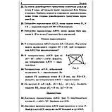 Геометрія 8 клас Збірник задач і контрольних робіт Автор: Мерзляк А. Вид: Гімназія, фото 7