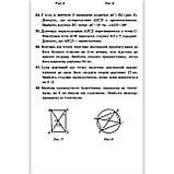 Геометрія 8 клас Збірник задач і контрольних робіт Автор: Мерзляк А. Вид: Гімназія, фото 8