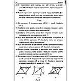 Геометрія 8 клас Збірник задач і контрольних робіт Автор: Мерзляк А. Вид: Гімназія, фото 9